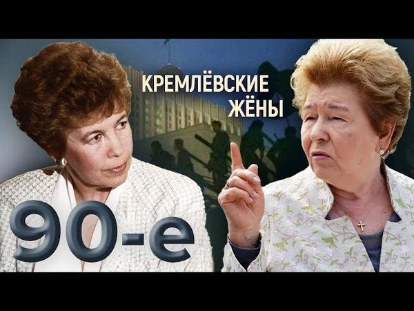 Кремлевские жены Девяностые 90 е Центральное телевидение