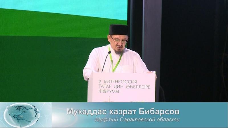 Мукаддас Бибарсов Ислам является важнейшей духовной составляющей скрепляющей культурные устои