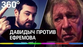 Эрик Давидыч уверен, что Ефремова отмажут