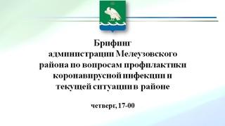 Брифинг Администрации Мелеузовского района по вопросам профилактики коронавирусной инфекции