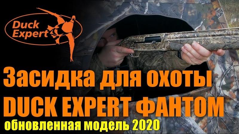 Обновленная засидка для охоты DUCK EXPERT ФАНТОМ модель 2020г