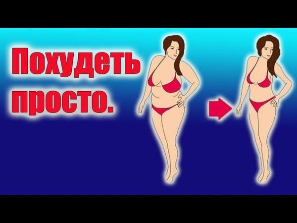 Диета для похудения Как похудеть убрав пять продуктов