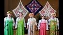 Женская вокальная группа Доля Яшкинский СДК, Красногвардейский район.
