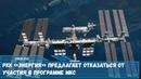 Российская ракетно-космическая корпорация Энергия предложила отказаться от участия в программе МКС