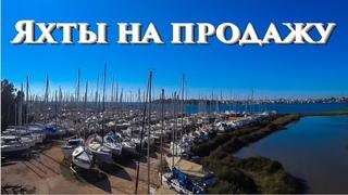 Б/у парусные яхты для продажи в Греции.
