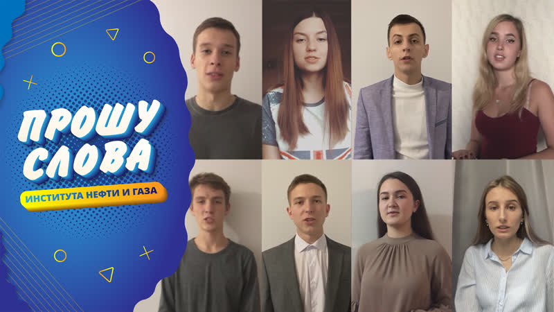 ПРОШУ СЛОВА ИНиГ 2020 НБ 20 06Б и Игорь Сипук