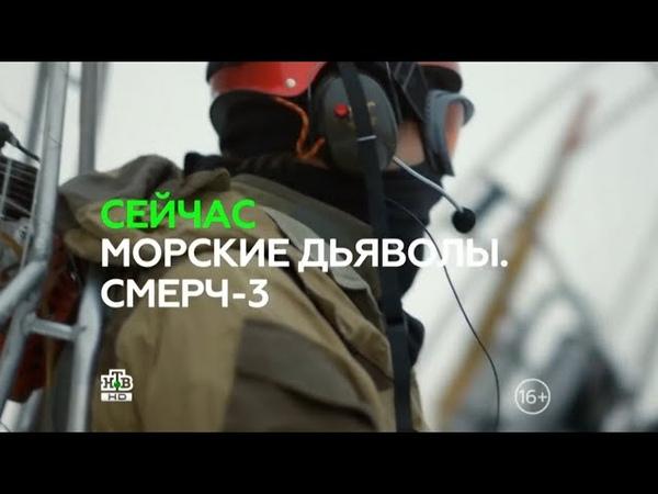 Морские дьяволы Смерч 3 сезон 30 серия Стройка века 2 я серия