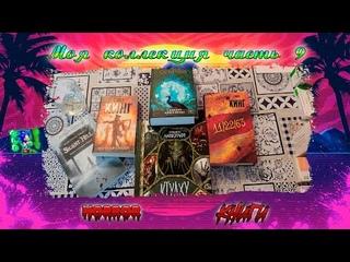 Моя коллекция часть 9 Horror книги