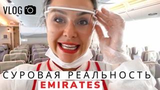Emirates изнутри.Рабочий день стюардессы по часам.Сколько на самом деле работаем.Vlog Париж.Ч.2.