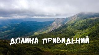 Южная Демерджи аэросъемка 4K. Долина привидений. Горный Крым. Алушта 2020. DJI Mavic 2