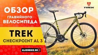 Гравийный велосипед Trek Checkpoint AL 3 (2020)