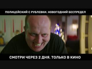 Полицейский с Рублевки. Новогодний беспредел: 2 дня до ПРЕМЬЕРЫ