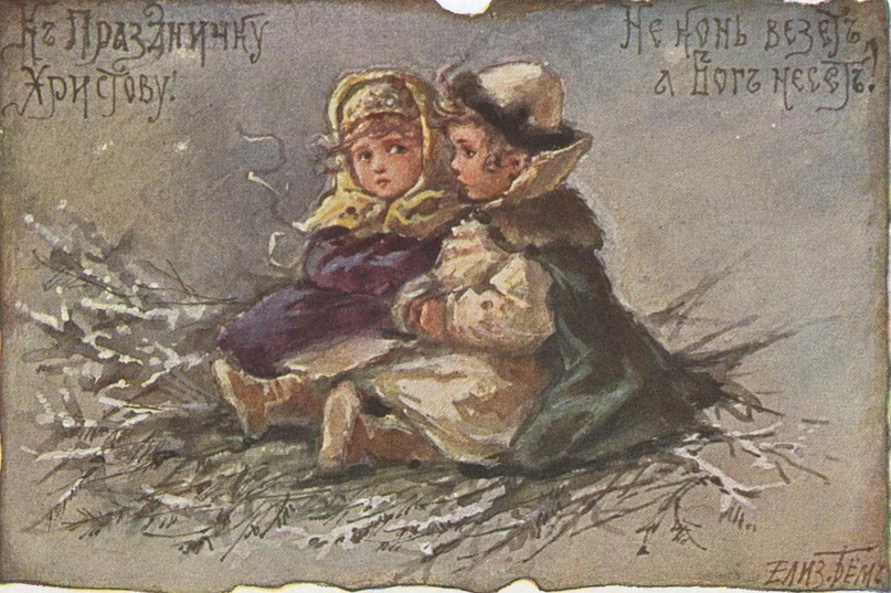 Рождественские дореволюционные открытки, изображение №26