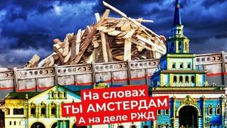 Что курили эксперты, хваля РЖД? Рейтинг вокзалов: Москва среди лучших в Европе