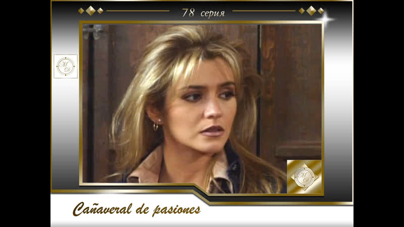 В плену страсти 78 серия Cañaveral de pasiones Capítulo 78