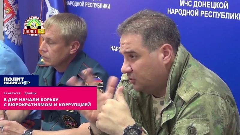 В ДНР начали борьбу с бюрократизмом и коррупцией
