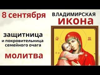 Покровительница и защитница семейного очага. Молитва пред Владимирской иконой Божьей Матери