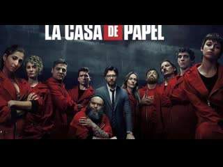 Бумажный дом / La Casa de Papel (2017-2020). Сезон 2.  Серии 1-6