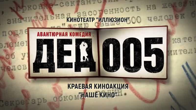 Дед 005