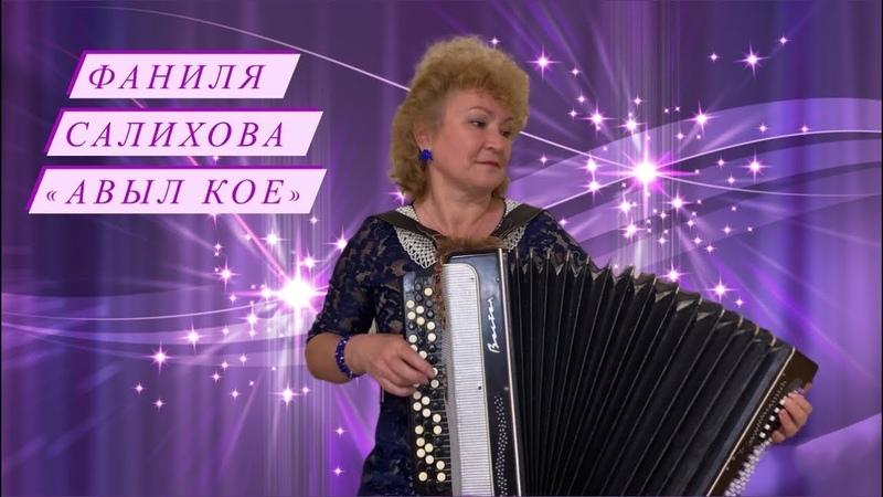 Фаниля Салихова Авыл кое 2020 татарская песня на баяне отдуши пели в молодости в деревне