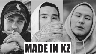Скриптонит, Santiz, МЧТ - Мы из Казахстана!🇰🇿✊💪
