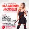 Школа Фотомоделей  DIAMOND MODELS