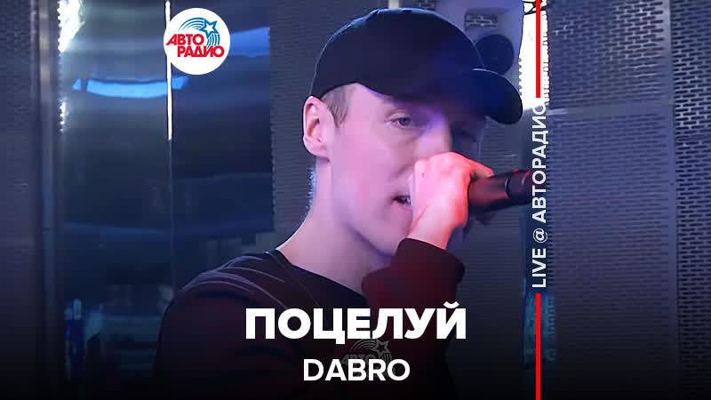 🅰️ @Группа Dabro Дабро Поцелуй LIVE @ Авторадио
