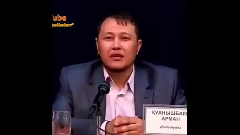АРМАН КУАНЫШБАЕВ Му айма з 720p mp4