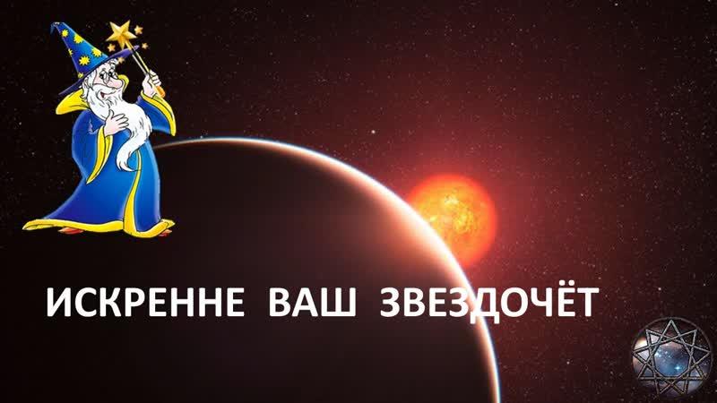 Астропрогноз по ФОРМУЛЕ ДУШИ на 2 10 декабря 2020 года от Звездочёта