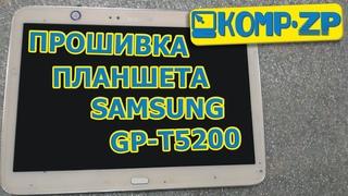 Как прошить планшет Samsung GT-P5200. Прошивка планшета Samsung GT-P5200. Прошивка сток GT-P5200