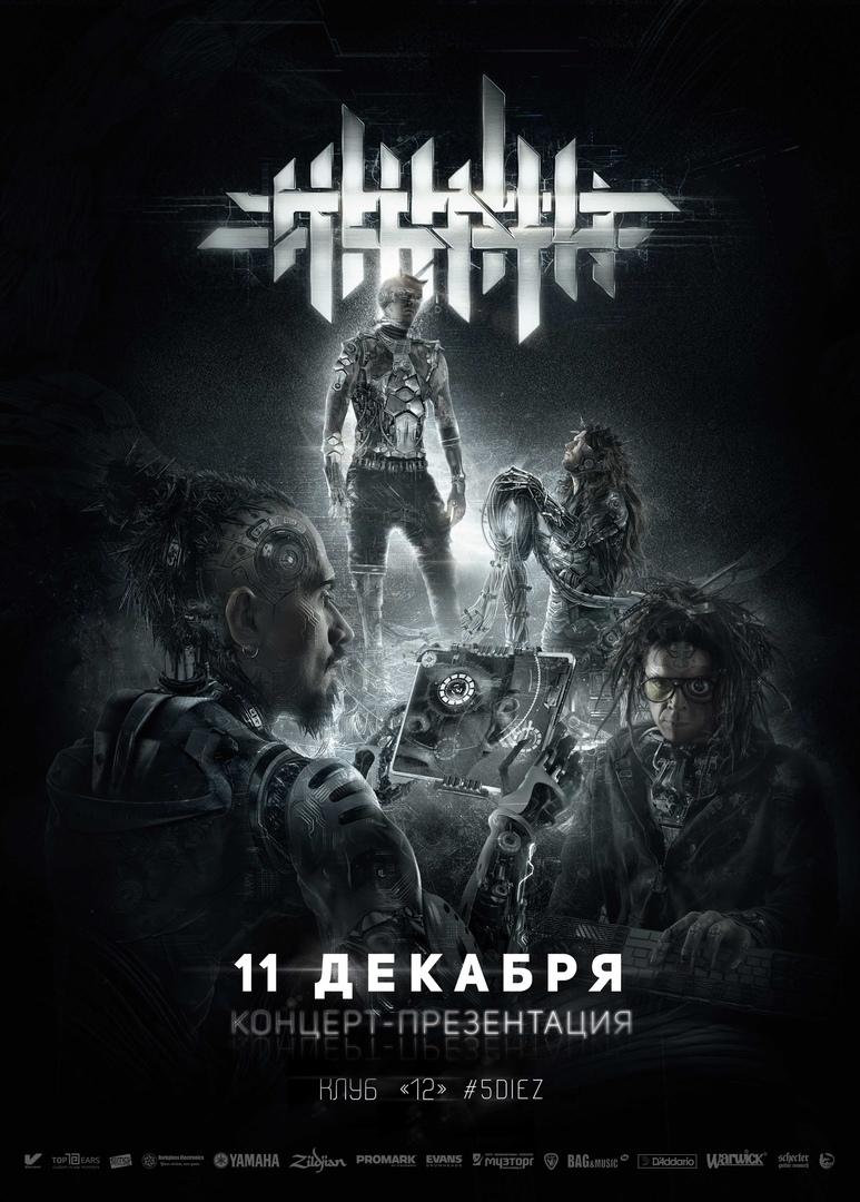 Афиша Воронеж (5diez) / Воронеж / 11 декабря