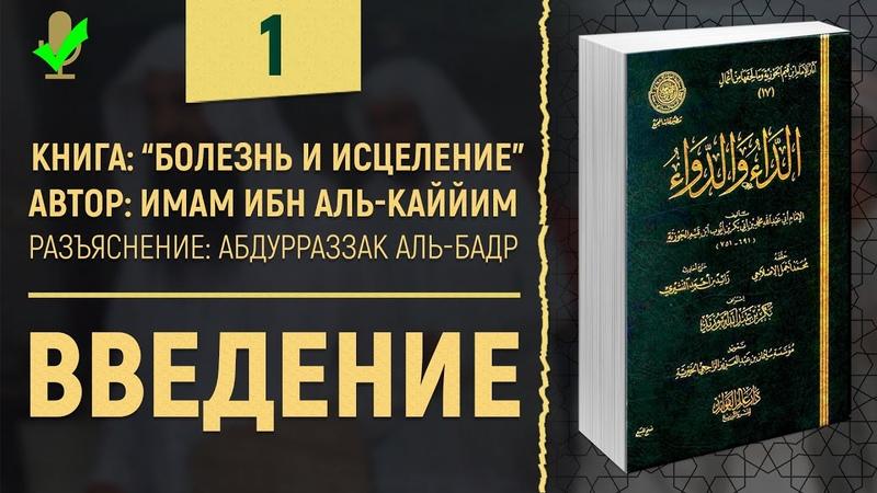 Озвучка книги Болезнь и Исцеление с шейхом Абдурраззак аль Бадром Введение №1