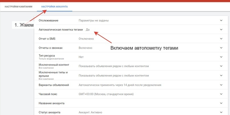 Настройка Google Ads. Установка И Настройка Google Analytics (Часть 3), изображение №56