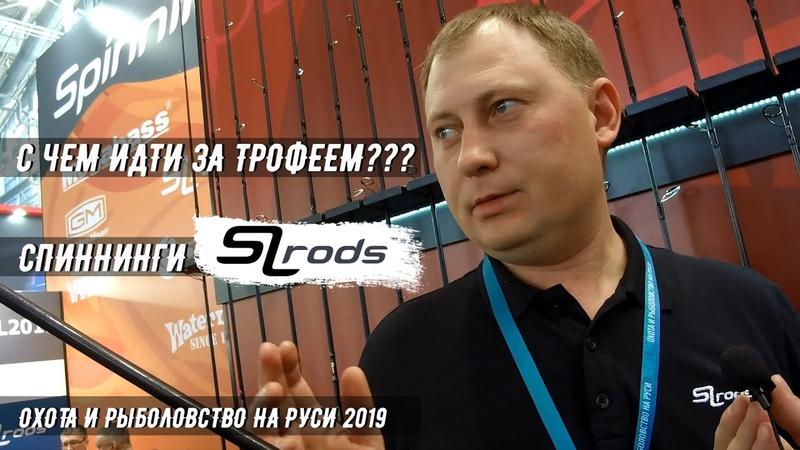 Тяжелый джиг С чем идти за трофеем Новинки от SLrods Выставка Охота и Рыболовство на Руси 2019