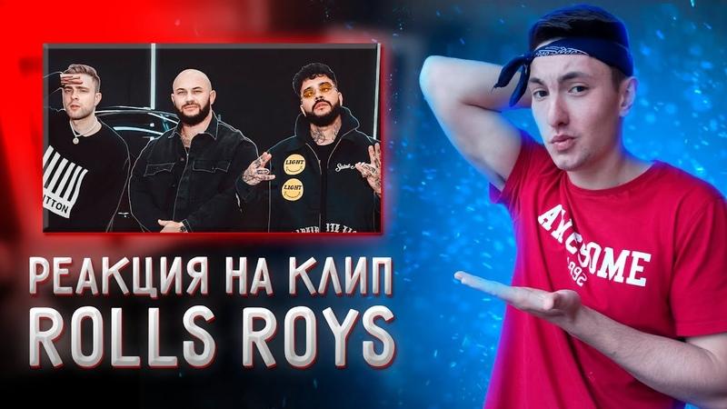 РЕАКЦИЯ на Тимати, Джиган, Егор Крид - Rolls Royce(Премьера Клипа)