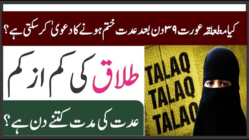 Talaq Ki Iddat Ki Kam az Kam Muddat Kitne Din Hai طلاق کی کم از کم مدت کتنے دن ہے
