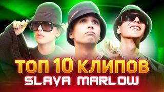 🔥 ТОП 10 КЛИПОВ SLAVA MARLOW