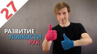 Крутые упражнения на раскоординацию рук (Независимость движений)