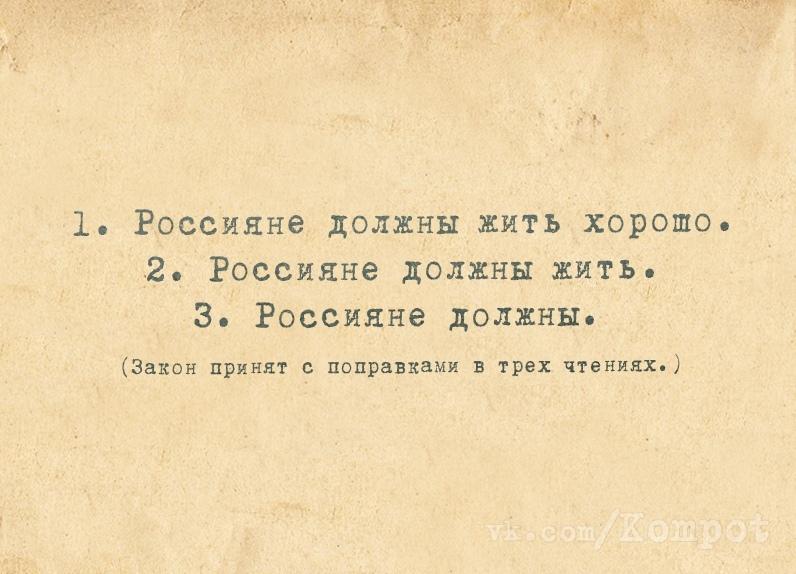 его картинка россияне должны жить хорошо топкапы переводе