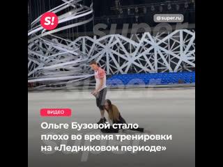 Ольге Бузовой стало плохо во время тренировки на «Ледниковом периоде»