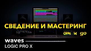 Сведение и Мастеринг. Сведение и обработка вокала. Logic pro x. Waves plugins.