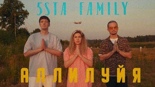 Премьера! 5sta Family - Аллилуйя