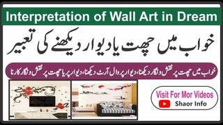 Interpretation of Roof in Dream Shaor Info   Khwab mein Chat Ya Dewar Dekhna   خواب میں دیوار دیکھنا