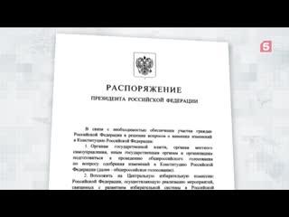 Путин распорядился начать подготовку кголосованию попоправ