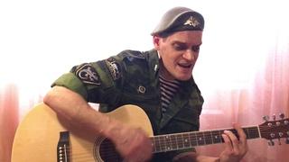 Вечный Огонь - Сергей Тимошенко #кавер #НашМайОнлайн #одм31