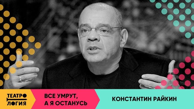 Все умрут а я останусь Константин Райкин