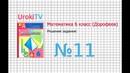 Задание №11 - ГДЗ по математике 6 класс Дорофеев Г.В., Шарыгин И.Ф.