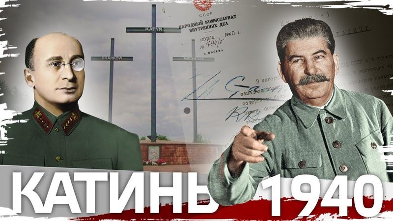 Катинська трагедія як СРСР знищив еліту Війська Польського 10 запитань історику