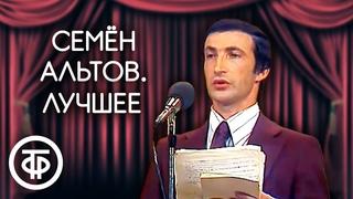 Семен Альтов. Сборник юмора