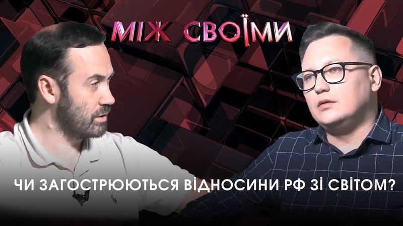Чи загострюються відносини РФ зі світом? | Між своїми 13.06.2019